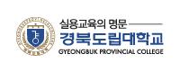 실용교육의 명문 경북도립대학교 GYEONGBUK PROVINCIAL COLLEGE