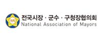 전국시장 군수 구청장협의회 National Association of Mayors