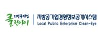 클린아이 지방공기업경영정보공개시스템