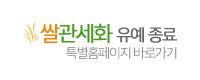쌀 관세화 유예 종료 특별홈페이지 바로가기