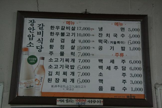 장안암소갈비식당