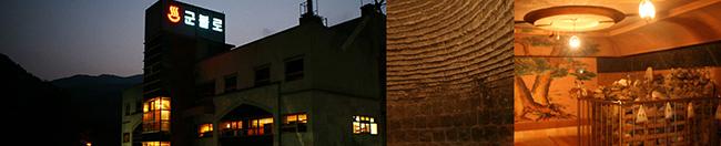 군불로(찜질방) 관련사진