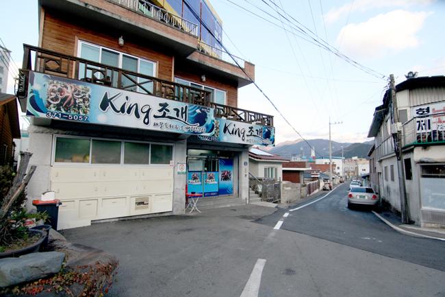 킹조개(King 조개)