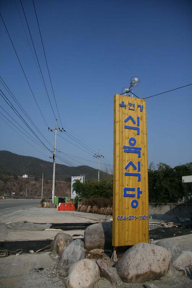 옥현정(구 거목가든)